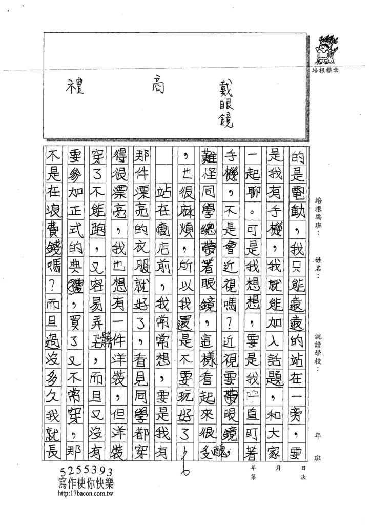 107W5301曾心耘 (2).jpg