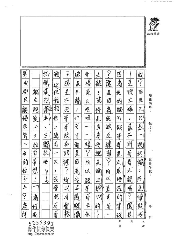 107W5301鍾瀚緯 (2).jpg