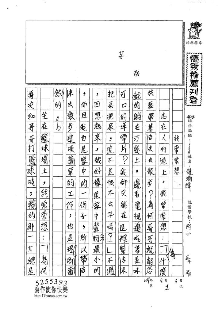 107W5301鍾瀚緯 (1).jpg