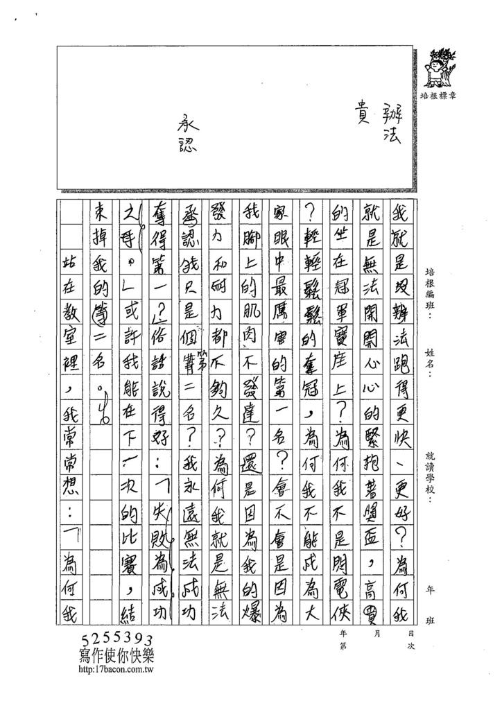 107W5301鍾瀚緯 (3).jpg