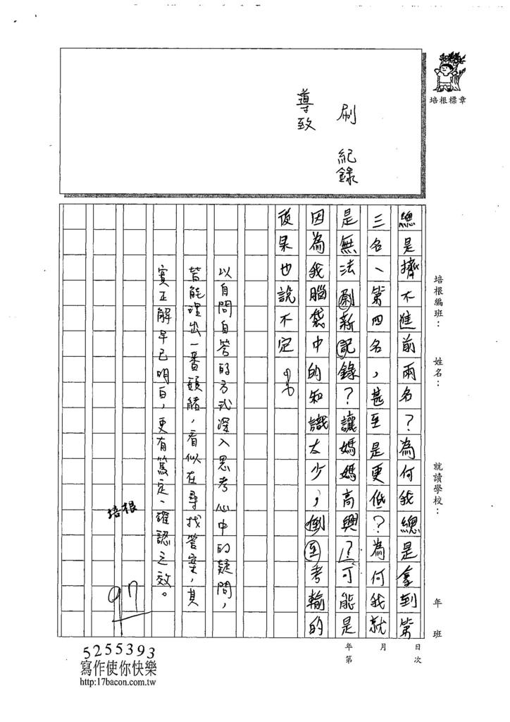 107W5301鍾瀚緯 (4).jpg