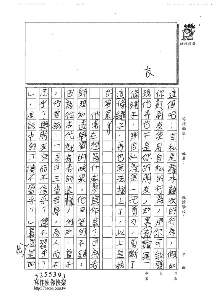 107W5302胡詠瀚 (2).jpg