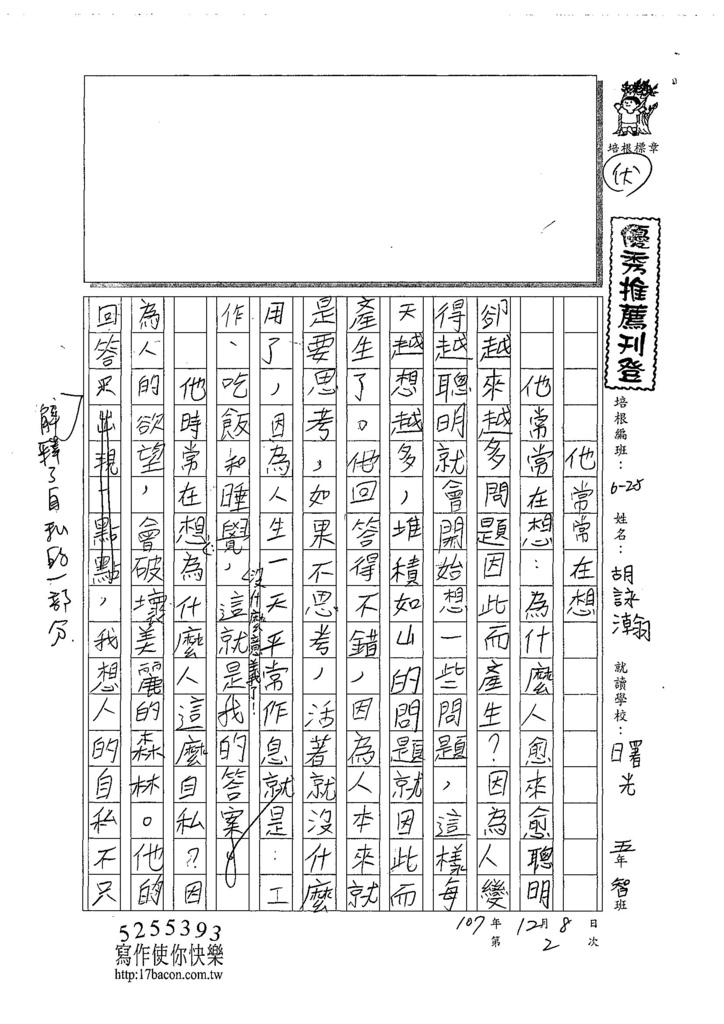 107W5302胡詠瀚 (1).jpg