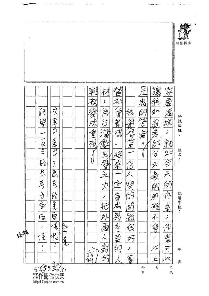 107W5302胡詠瀚 (3).jpg