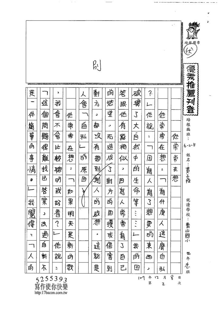 107W5302黃子恆 (1).jpg