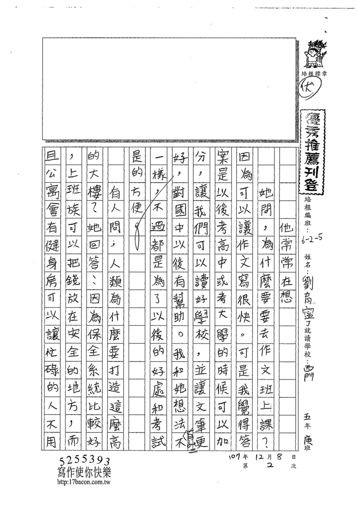 107W5302劉育寧 (1).jpg