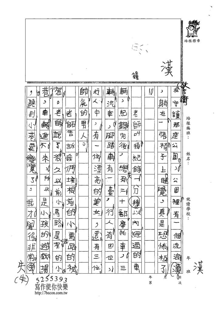 107W3302張宸睿 (2).jpg