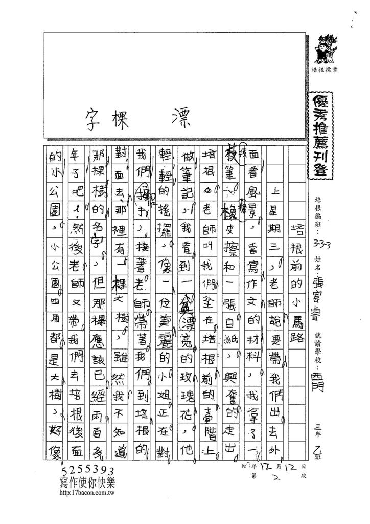 107W3302張宸睿 (1).jpg