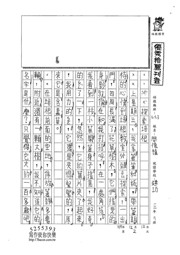 107W3302閔懷禛 (1).jpg