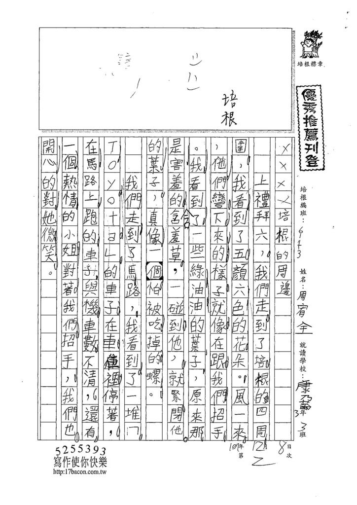 107W3302周宥全 (1).jpg