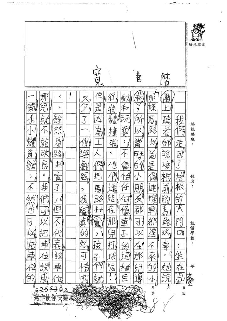 107W3302周宥全 (2).jpg