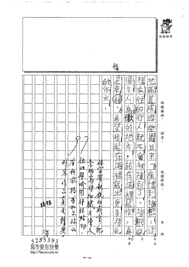107W3302周宥全 (3).jpg