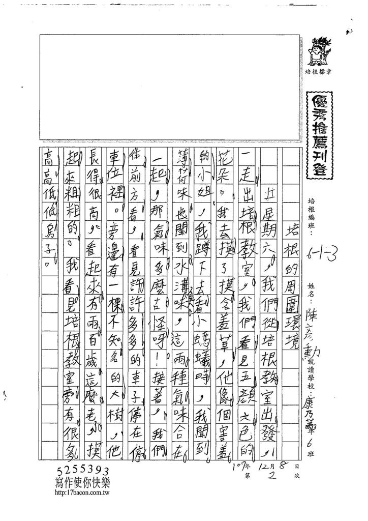 107W3302陳彥勳 (1).jpg