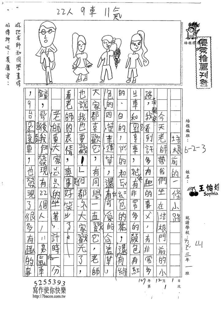 107W3301王怡媗 (1).jpg