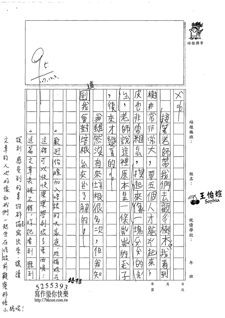107W3301王怡媗 (2).jpg