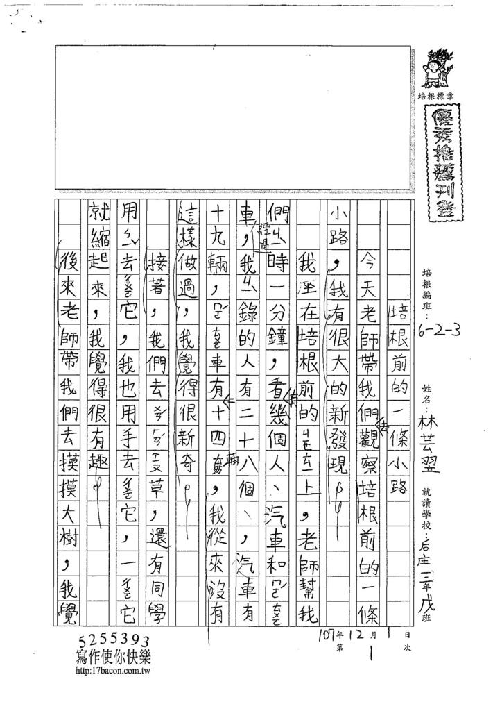 107W3301林芸翌 (1).jpg