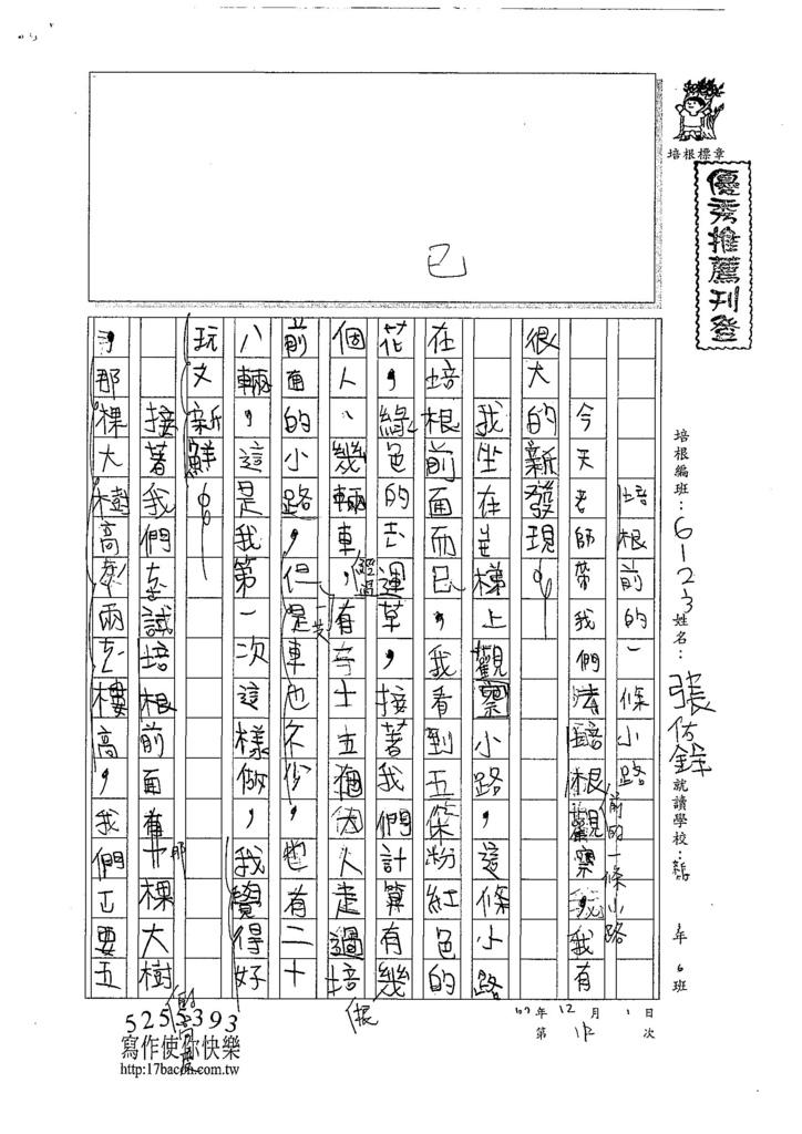107W3301張佑銓 (1).jpg