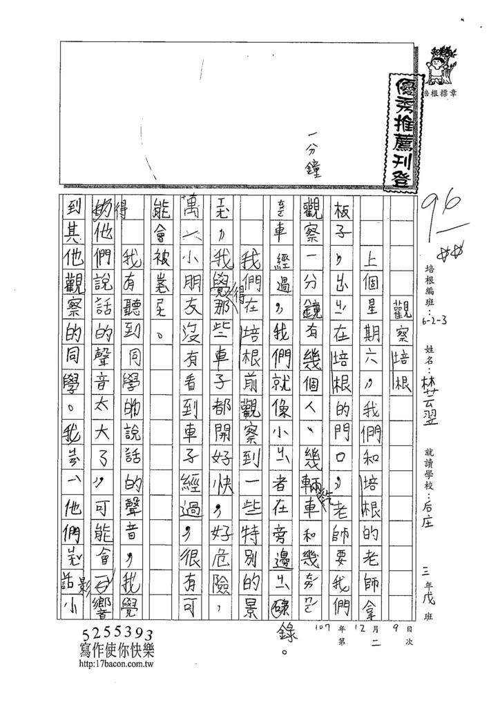 107W3302林芸翌 (1).jpg