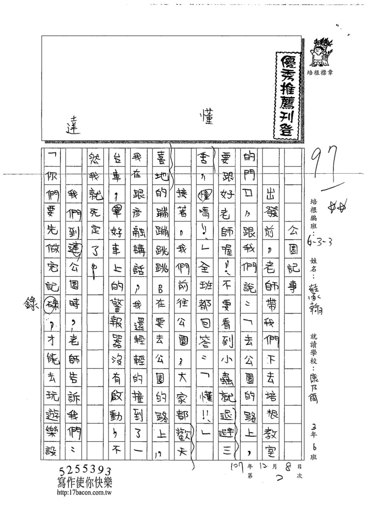 107W3302莊承翰 (1).jpg