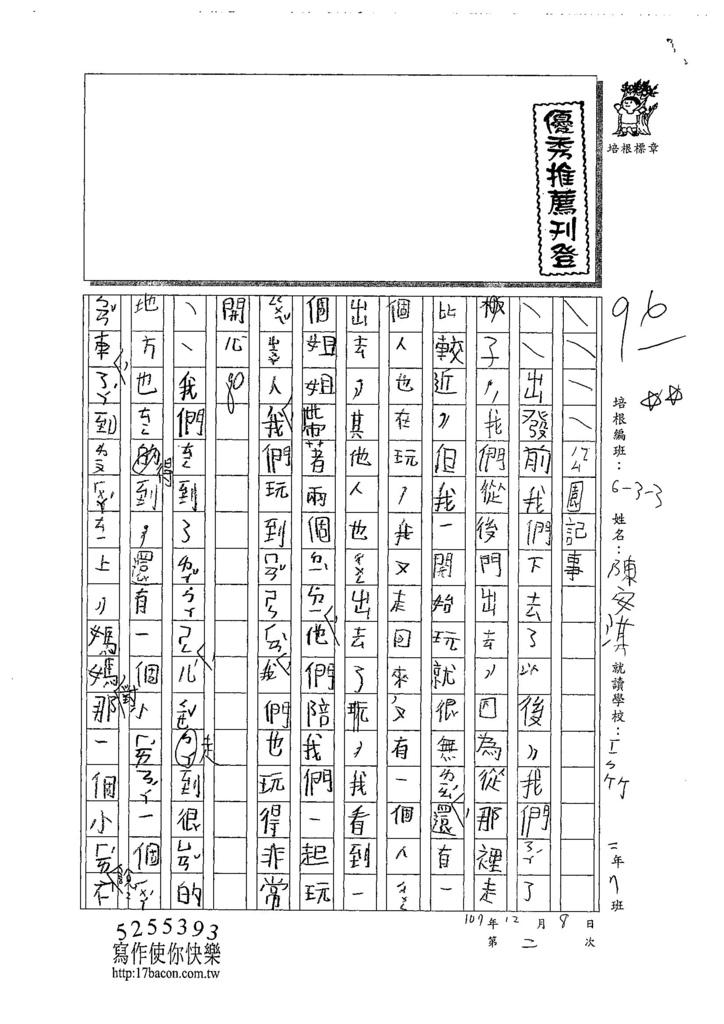 107W3302陳安淇 (1).jpg