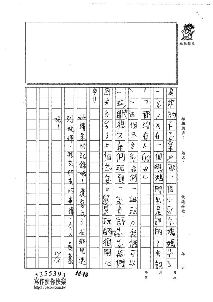 107W3302陳安淇 (2).jpg