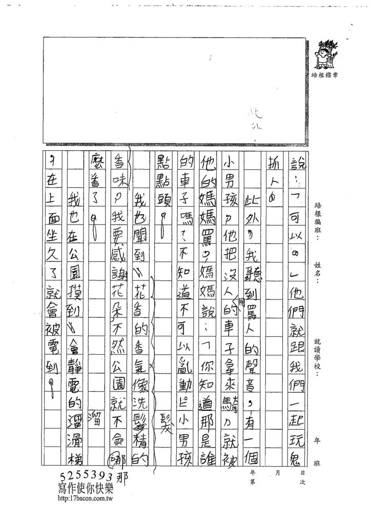 107W3302陳盈羽 (2).jpg