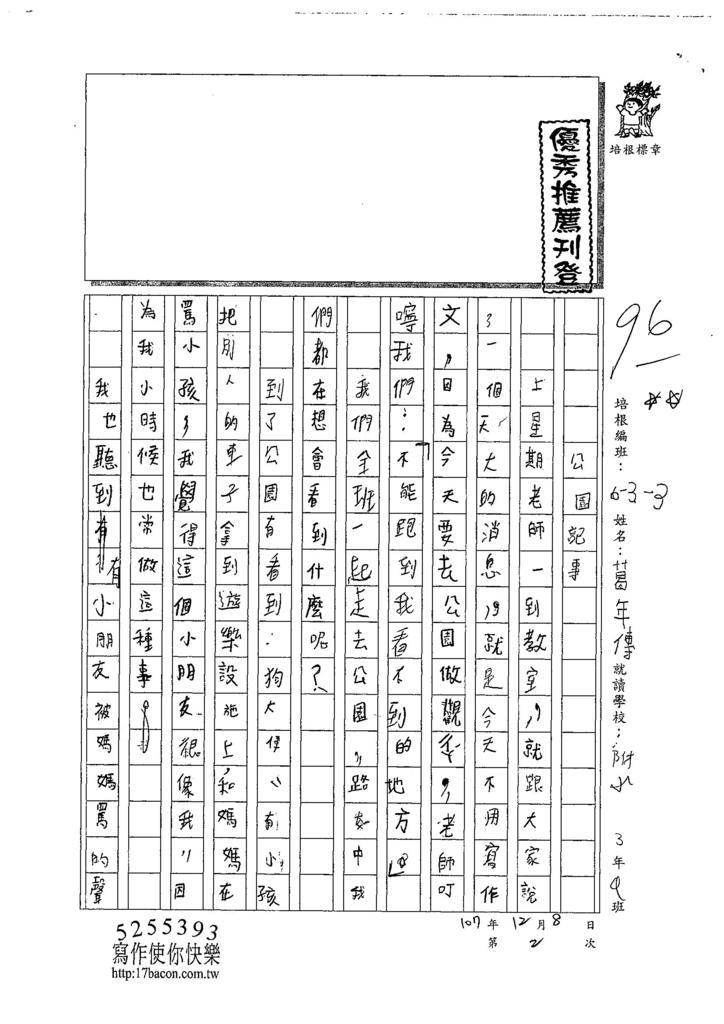 107W3302葛年傳 (1).jpg