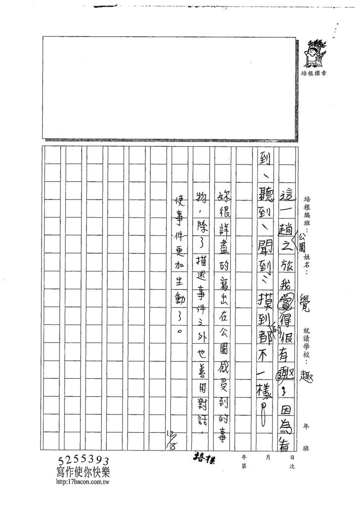 107W3302陳盈羽 (3).jpg