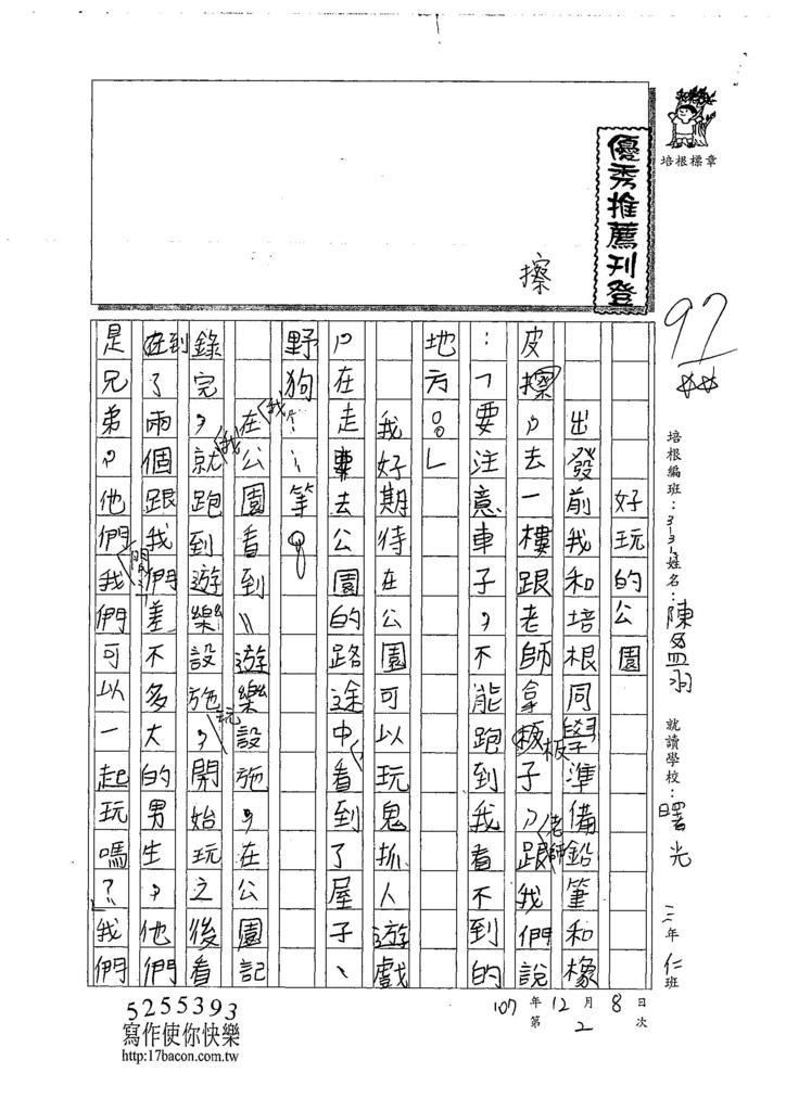 107W3302陳盈羽 (1).jpg