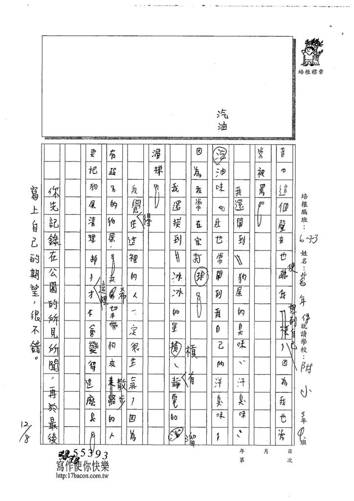 107W3302葛年傳 (2).jpg