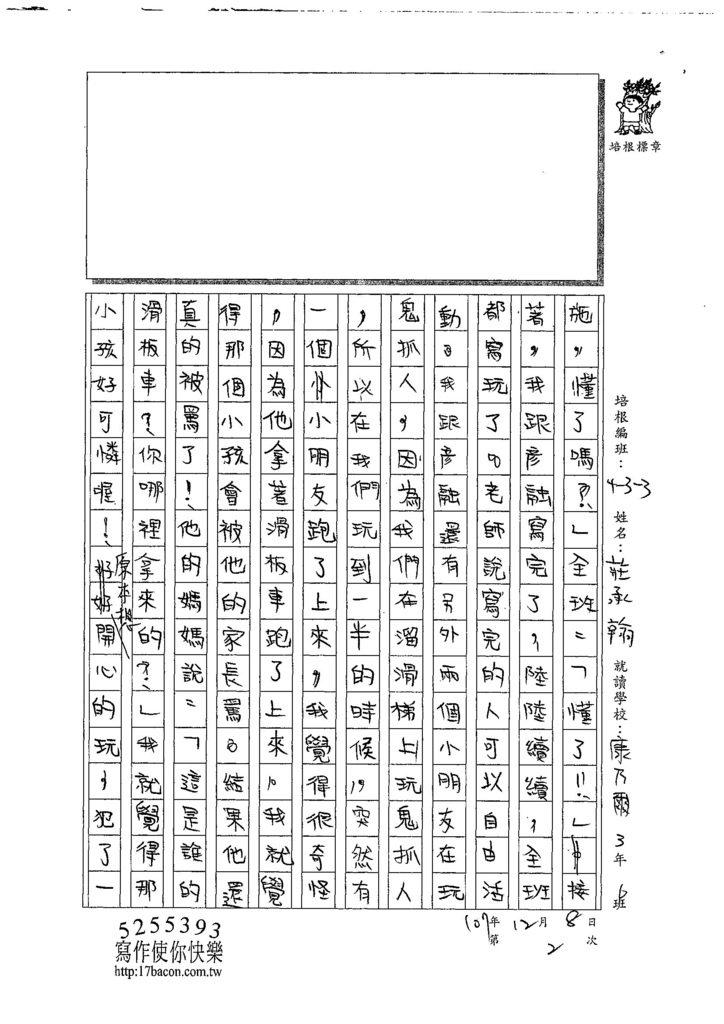 107W3302莊承翰 (2).jpg