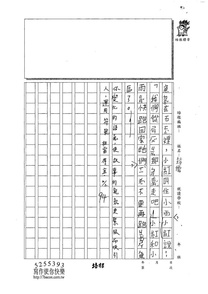 107WB301黃筠儒 (2).jpg