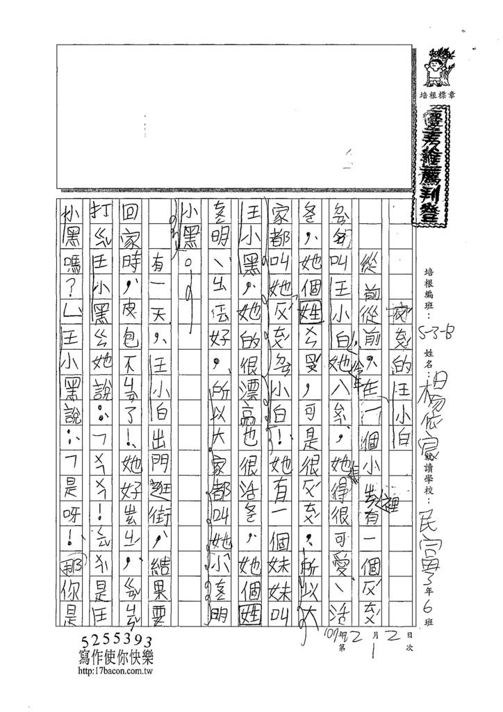 107WB301楊依宸 (1).jpg