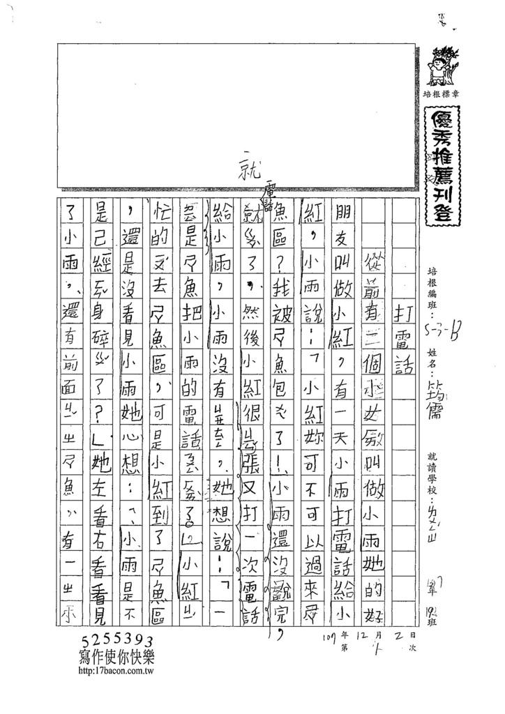 107WB301黃筠儒 (1).jpg