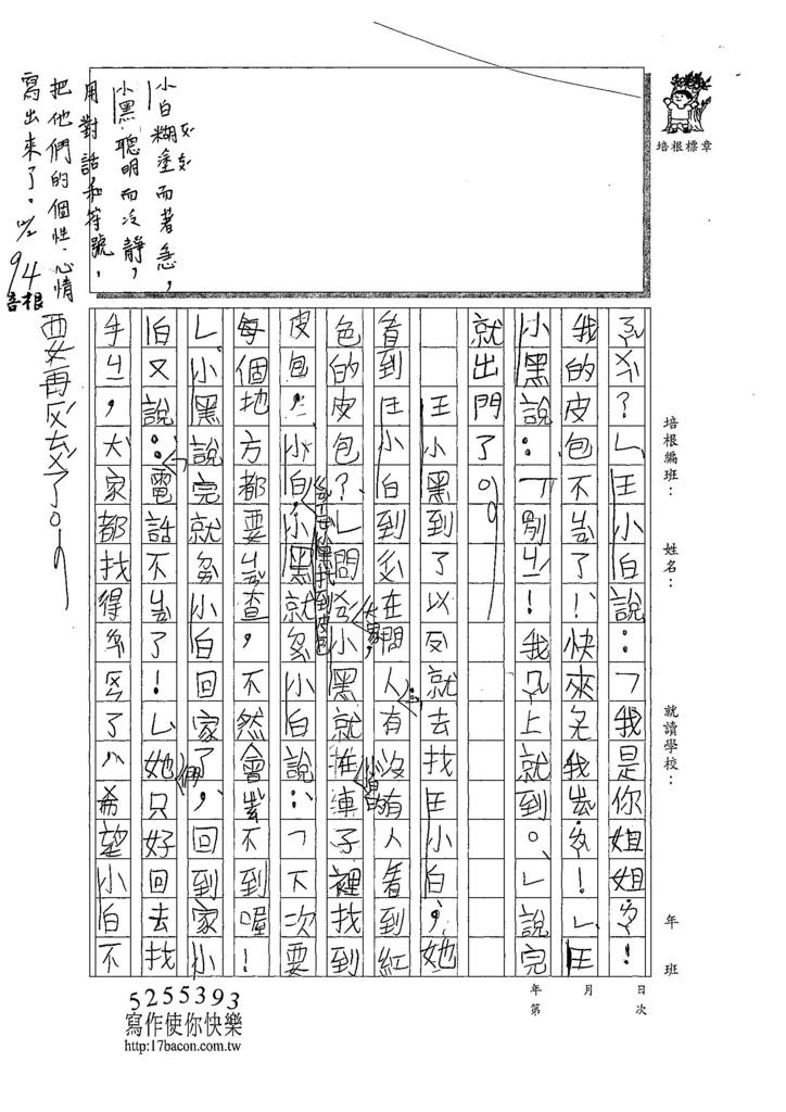 107WB301楊依宸 (2).jpg