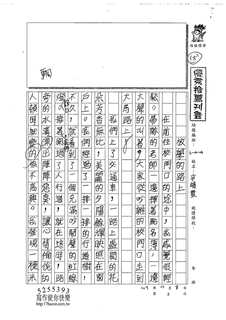 107W4302辛靖雯 (1).jpg