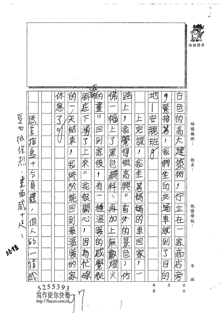 107W4302辛靖雯 (2).jpg