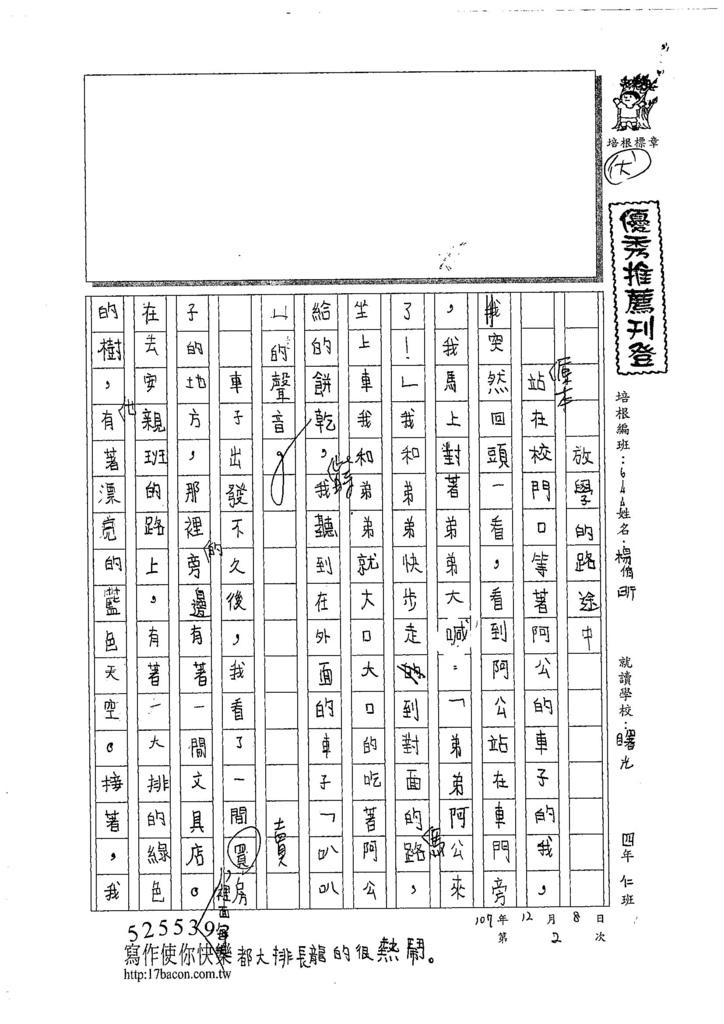 107W4302楊侑昕 (1).jpg