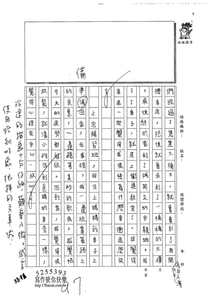 107W4302楊侑昕 (2).jpg