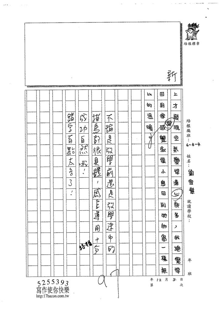 107W4302劉宣慧 (3).jpg