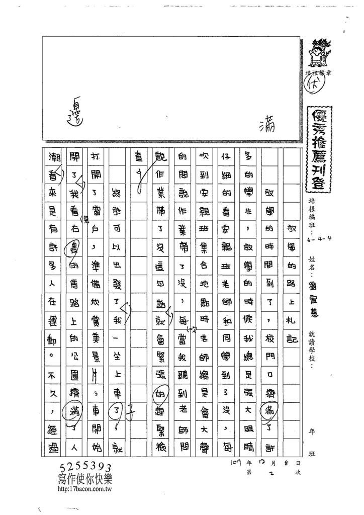 107W4302劉宣慧 (1).jpg
