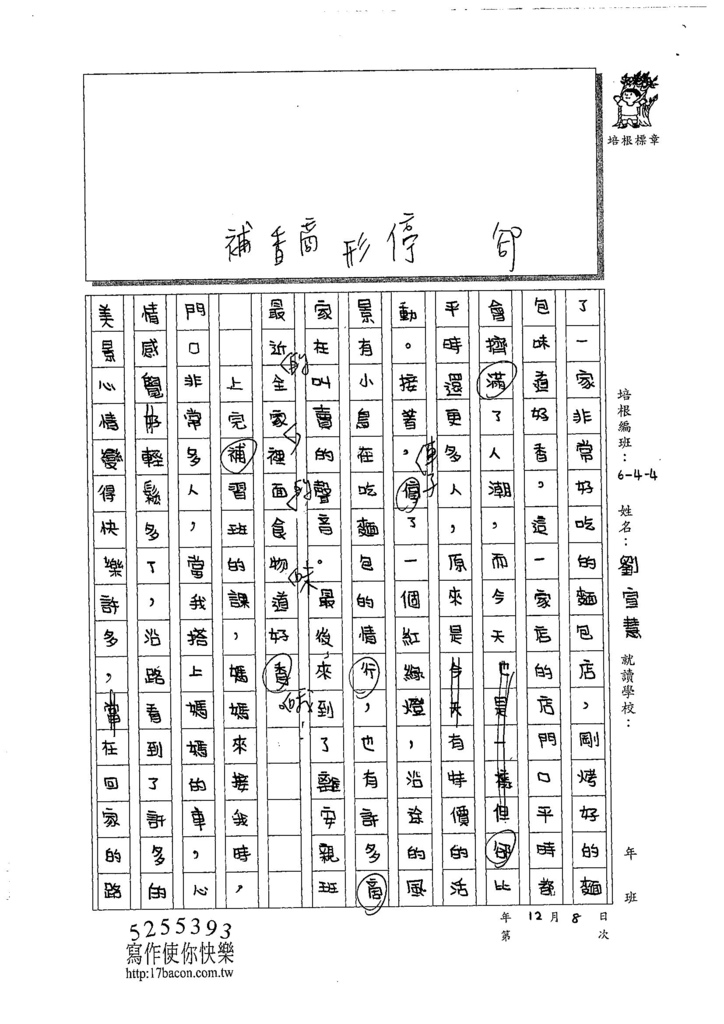 107W4302劉宣慧 (2).jpg