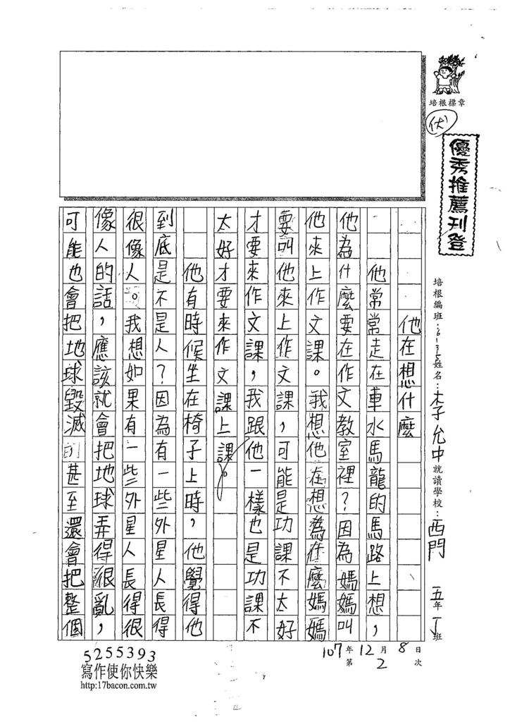 107W5302李允中 (1).jpg