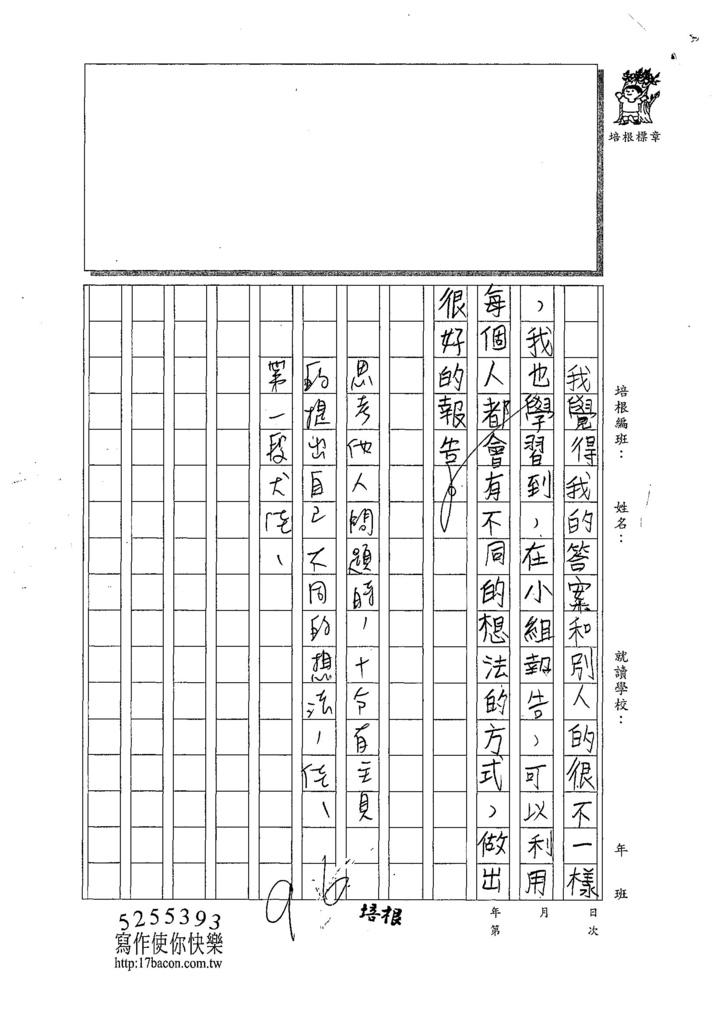 107W5302黃楚鈜 (3).jpg
