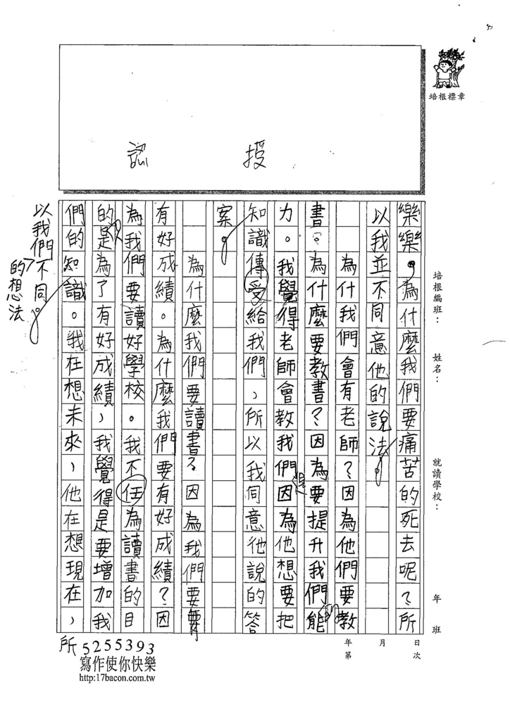 107W5302黃楚鈜 (2).jpg