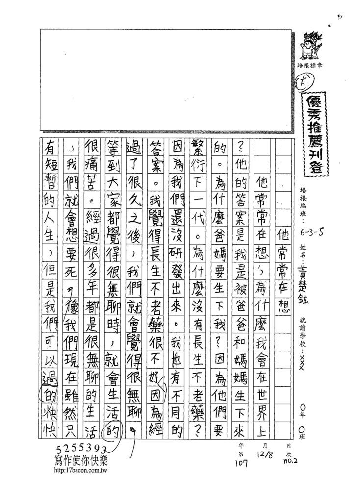 107W5302黃楚鈜 (1).jpg