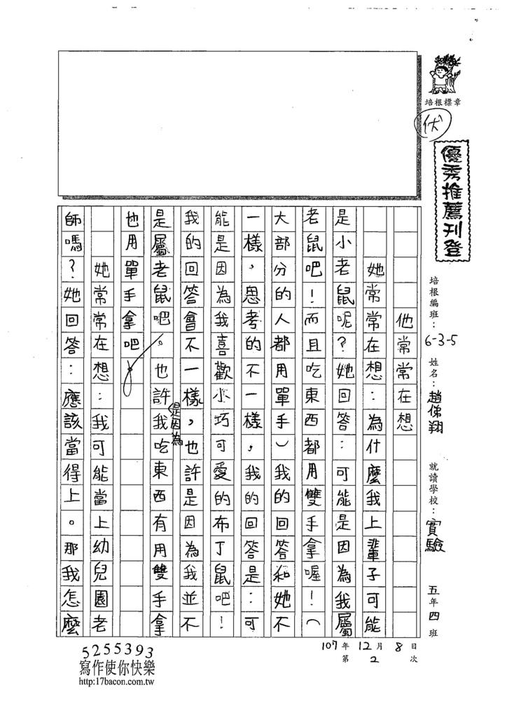 107W5302趙俤翔 (1).jpg