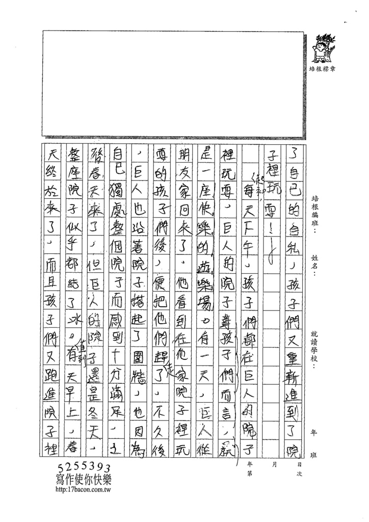 107W6302陳煜勛 (2).jpg