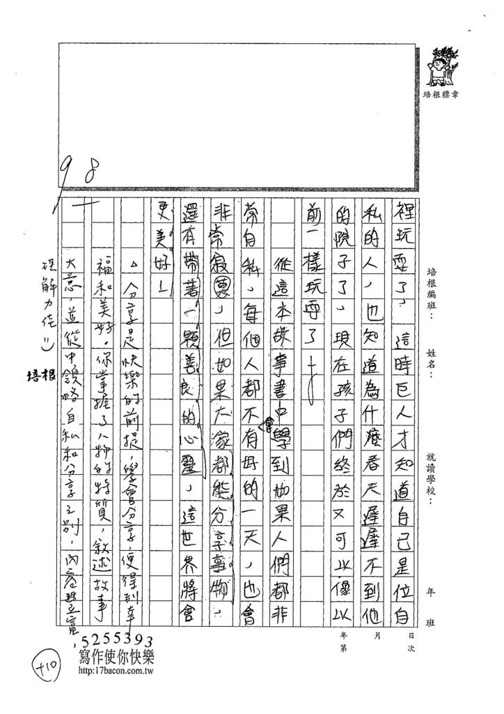 107W6302陳煜勛 (3).jpg