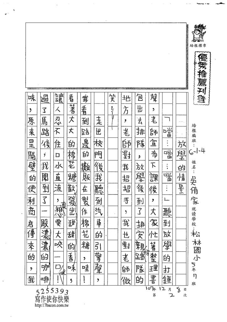 107W4302吳侑家 (1).jpg